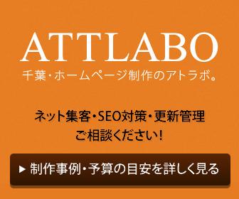 千葉・ホームページ制作のアトラボ
