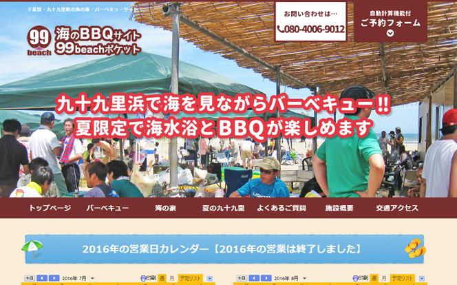 www.99bbt.com_バーベキューサイト様のホームページ制作 | 千葉県のホーム ...
